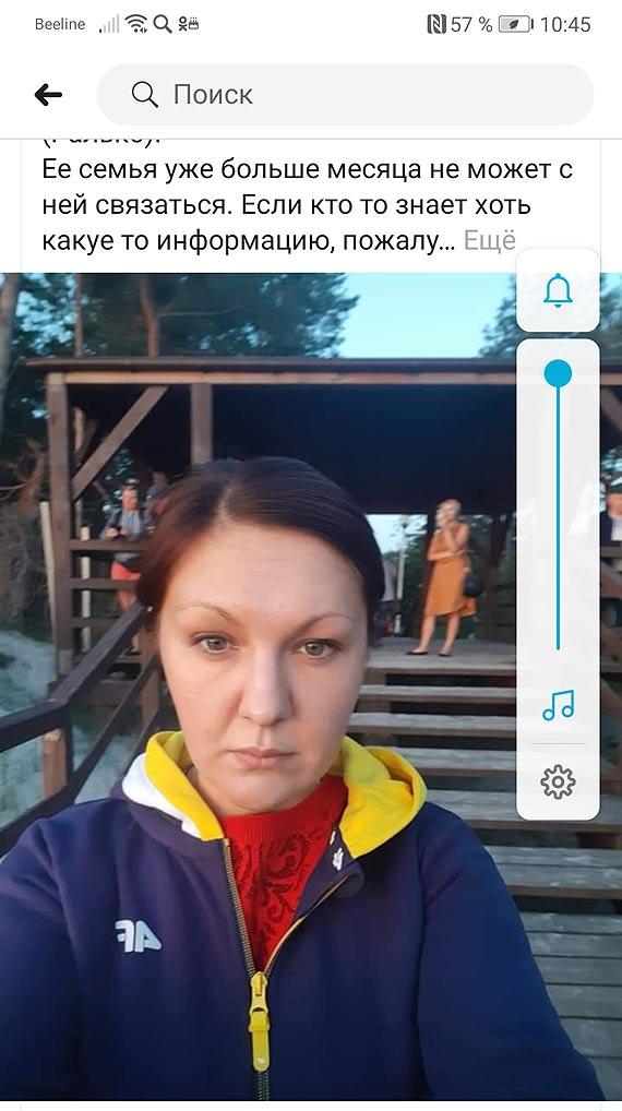 Zaginęła Anna Petrenko